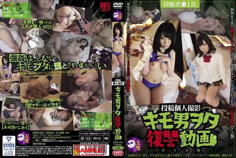 DWD-040 Posted Individual Shooting Liver Man Nerd Revenge Videos Kusunoisatoko Hen & Kawazonoami Hen