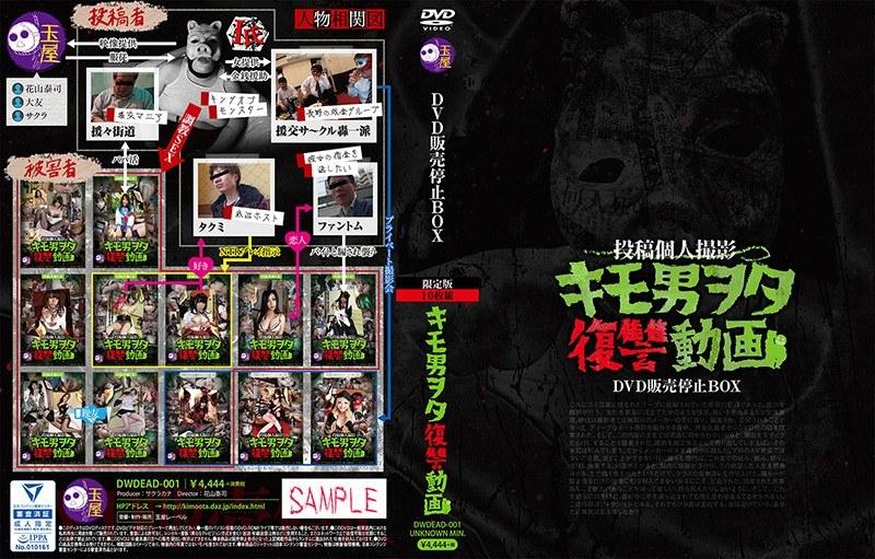 キモ男ヲタ復讐動画 DVD販売停止BOX