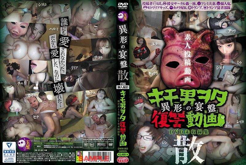 DWM-003 Posted Personal Shoot Kimo Man Ota Revenge Video Heterogeneous Banquet (Tamaya (Sankuchuari)) 2018-01-27