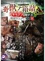 キモ男ヲタ復讐動画 奇獣ノ箱詰-キモデブの超テク VS 感度がエグいビクンビクン女-8時間