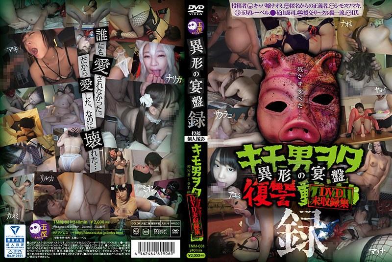 [TMM-001] キモ男ヲタ復讐動画 DVD未収録集-異形の宴盤- 録