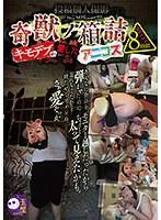 キモ男ヲタ復讐動画 奇獣ノ箱詰-キモデブが愛したアニコス-8時間