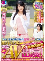 DIY-071 Please Neto' My Her Too Cute Ultra-premium-class Man In The Street Is AV Appearance Of Determination In Front Of A Boyfriend!