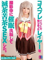 DIY-073 Bocci Layer Mocha Was Messing Up SEX With Hypnotic Brainwashing I Met Layer Cosplay Event During Shooting
