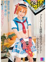 DIY-094 Excavation!Since The Private Also Gets Wet In The Extreme Active Cosplayers Yuna-chan (Provisional) Photo Session, As It Is Off Paco Debut Tsuredashi After The End