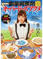 DIY-105 Side Effects Of Strong Powerful Drug Stimulant Gluttony Overdose Acme Mei Hayama