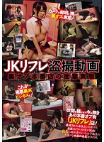 GRKS-007 JK Reflation Voyeur Videos Back Option Production Shop Of The Impact Reality!