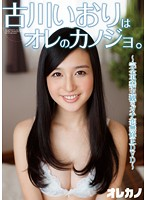 [GASO-0034] Kogawa Iori girlfriend of mine