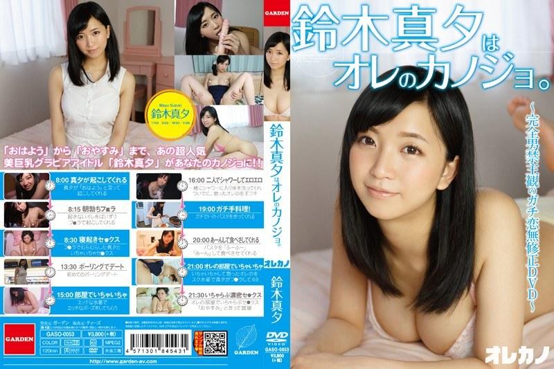 GASO-0053 Suzuki Mayu Her Me.