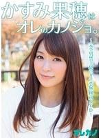 [GASO-0075] My girlfriend Kasumi Kaho