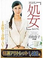 【特選アウトレット】 「実は私、処女なんです。」厳格な家庭で育った箱入りお嬢様が婚約者についた嘘を本当にするために1本限りの奇跡のAVデビュー 君島佳子