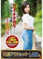 大学入学を目指すバツイチ子持ちの若妻が一本限りの奇跡のAVデビュー! 秋川悠里 24歳
