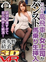 PVVRVR-004 【VR】 When A Female Boss Who Is Always High-flying Is In A State Of Tipsy, A Horse Riding Student Is Inserted While Wearing Pantyhose! Too Many Frustrations And Violent Piston Many Times Without Permission! Yui Hatano
