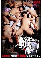 VRTM-007 Minami Riona, Ayashiro Yurina, Aisu Kokoa, Ayumi Yoku, Remon - By New Daughter, Filled The Children Of Me, The Night Crawling Out Of The 5 Sisters Incest Big Family