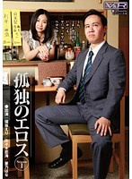 VRTM-009 Hosaka Eri, Sasaki Reuna, Hoshino Hana - Eros Of Loneliness