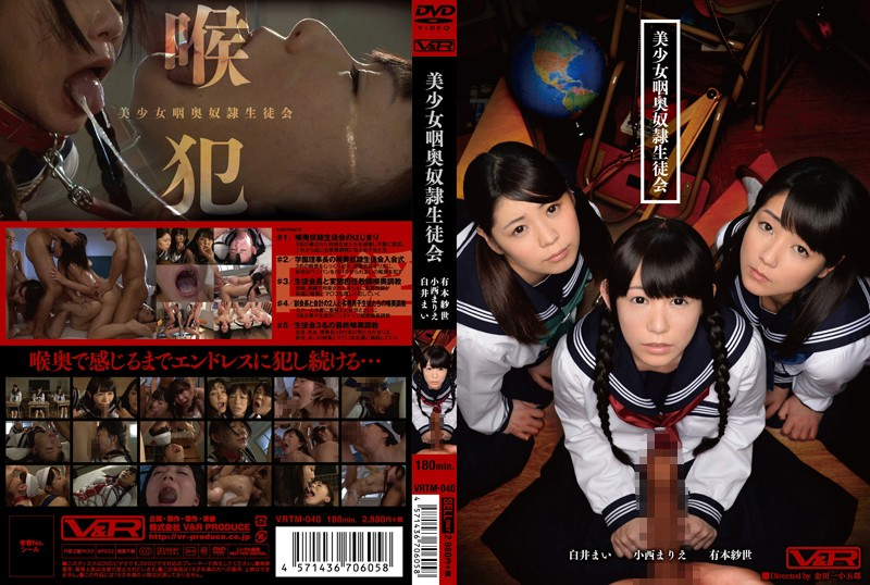 VRTM-040 Beautiful Student Council Deep Throat Slave