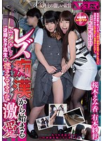 VRTM-090 Intense Love, Such As Burning Lesbian OL And Obedience School Girls Starting From The Lesbian Molester