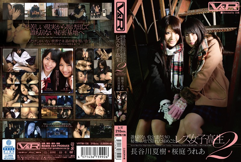 VRTM-136 Who Every Secret Hidden In The Secret Base Of Only Their Own That Do Not Stay Even Lesbian School Girls 2 Hasegawa Natsuki Sakuraba Urea