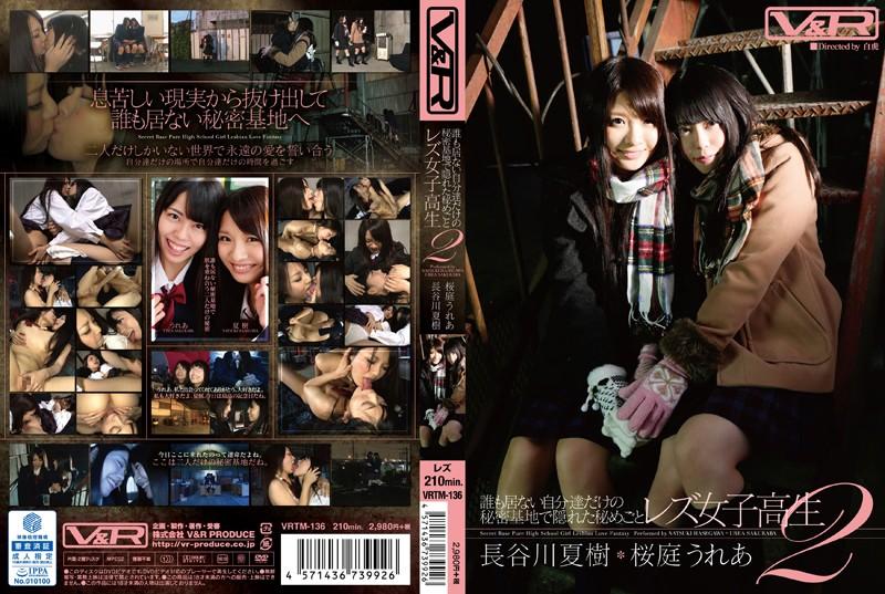 VRTM-136 ความลับที่ซ่อนอยู่ในฐานลับของพวกเขาเองที่ไม่ได้อยู่แม้แต่สาวโรงเรียนเลสเบี้ยน 2 Hasegawa Natsuki Sakuraba Urea