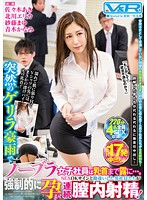 VRTM-165 No Bra Women Employees Sudden Guerrilla Heavy Rain In Russia Until The Nipple ….SEXOK Sign And Misunderstanding The Man Employees Who Are Forced To Conceived To Continuous Intravaginal Ejaculation!