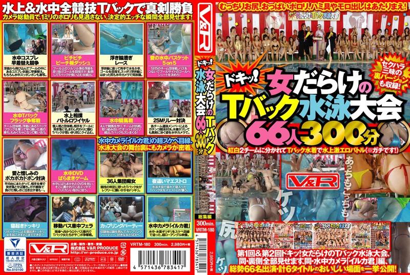 http://pics.dmm.co.jp/mono/movie/adult/h_910vrtm180/h_910vrtm180pl.jpg