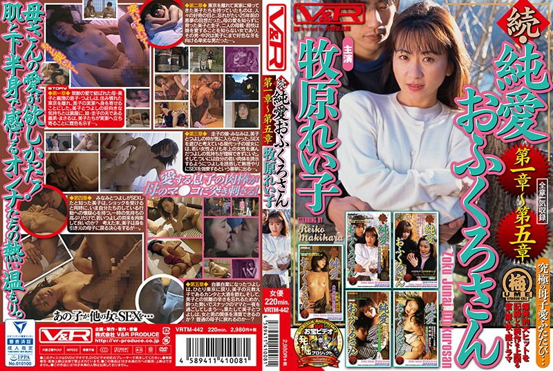 VRTM-442 Sequel ・ Pure Love お 第一 First Chapter-fifth Chapter Reiko Makihara (Buoy and Earl Produce) 2019-07-12