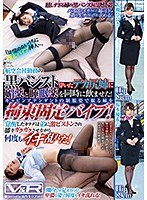 VRTM-444 The Black Pantyhose Of The Airline Working Black Teat Sister Let Me Drink The Glaze And Sleeping Pills At The Same Time!Restraints The Sister Who Sleeps In A Uniform Of The Cabin Attendant Fixed Vibe!The Body Who Woke Up Was Violently Pistoned By The Younger Brother, And It Was Disturbed Many Times While Making His Knees Go Wild!