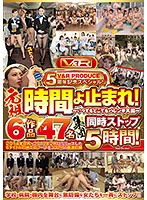 V&R PRODUCE5周年記念スペシャル!元祖・時間よ止まれ!~いつでもどこでもハレンチ天国~6作品47名集団同時ストップ5時間!