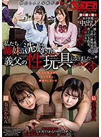 [VRTM-512] Sister Brainwashed And Turned Into Stepdad's Toys... 3