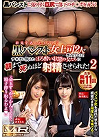 VRTM-519 Two Intelligent Black Pantyhose Female Bosses Who Missed The Last Train Come To My Home! The Women Who Were Hungry For Ji-Po And Had Tipsy Conditions Ejaculated To Death Until The Morning! 2