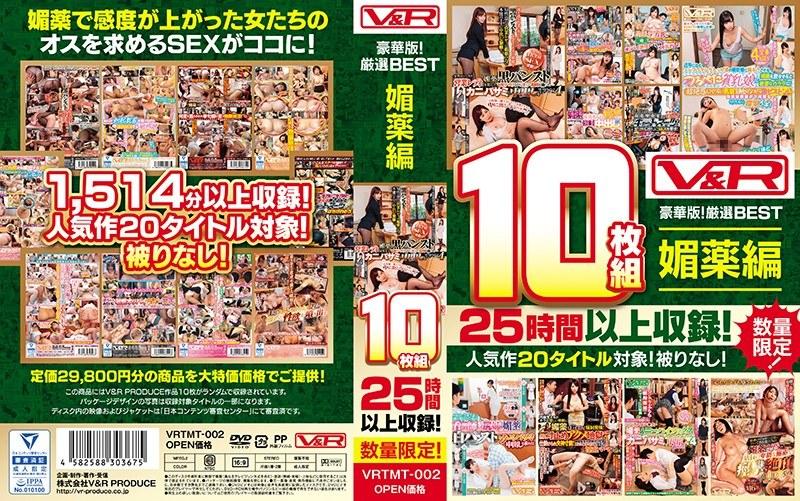 [VRTMT-002] 【数量限定生産】 V&R10枚組 豪華版!厳選BEST 媚薬編