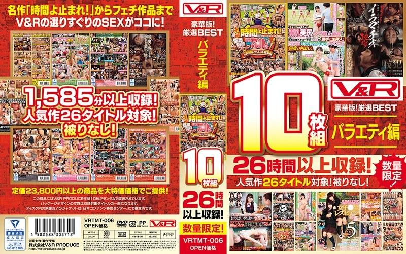 [VRTMT-006] 【数量限定生産】 V&R10枚組 豪華版!厳選BEST バラエティ編
