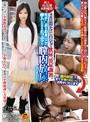 新人AV女優 水野優奈を2日間かけて自宅で飲尿、浴尿調教。生チ○ポをおま○こに挿入したまま、たっぷりと膣内放尿をしました!