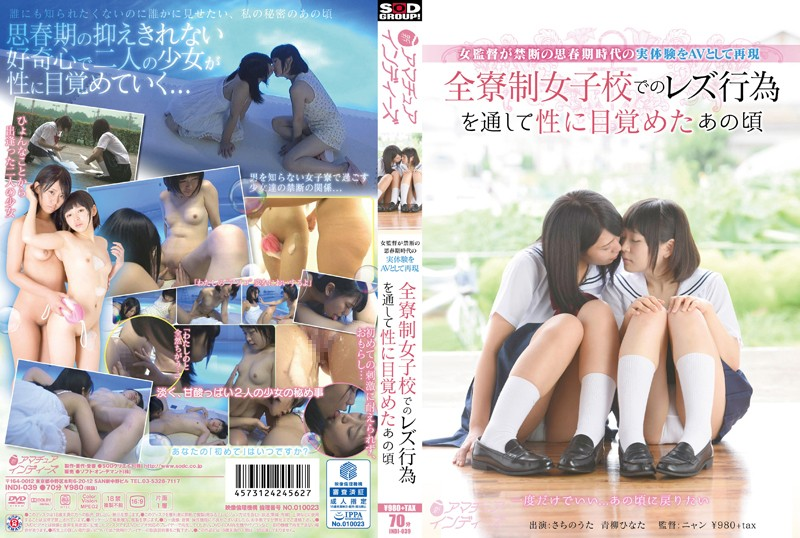 INDI-039 At That Time The Woman Director Was Awakening To Sex Through The Lesbian Act In Reproduction Boarding Girls' School The Real Experience Of Forbidden Puberty Age As AV