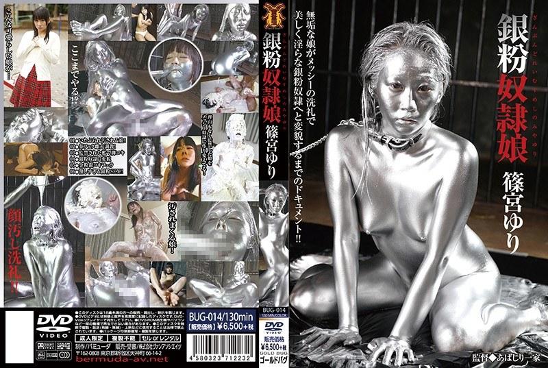 BUG-014 銀粉奴隷娘 篠宮ゆり