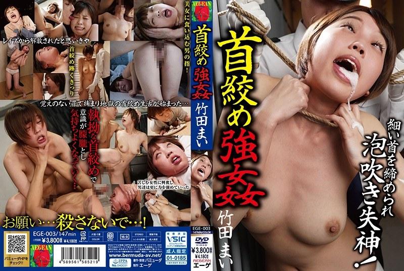 [EGE-003] 首絞め強● 竹田まい