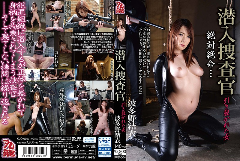 [KUD-004] Yui Hatano - Undercover Investigation Absolute Peril! She Was Ripped Apart.