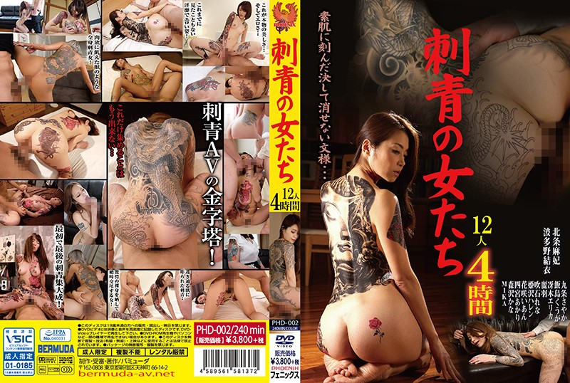 [PHD-002] Tattooed Women 12 Ladies 4 Hours