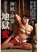 神凪×神楽 10周年特別企画 地獄変