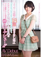 MOC-001 Yamanaka Michiru - AV Debut Pies Seeking Carnivorous Men's National Short Black Hair Girl Of 1996 Born A Naive, Older