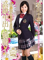 MOC-003 Matsuyama Chikusa - Uniform Soap Out Luxury During Just Elegant Girl Is Enrolled