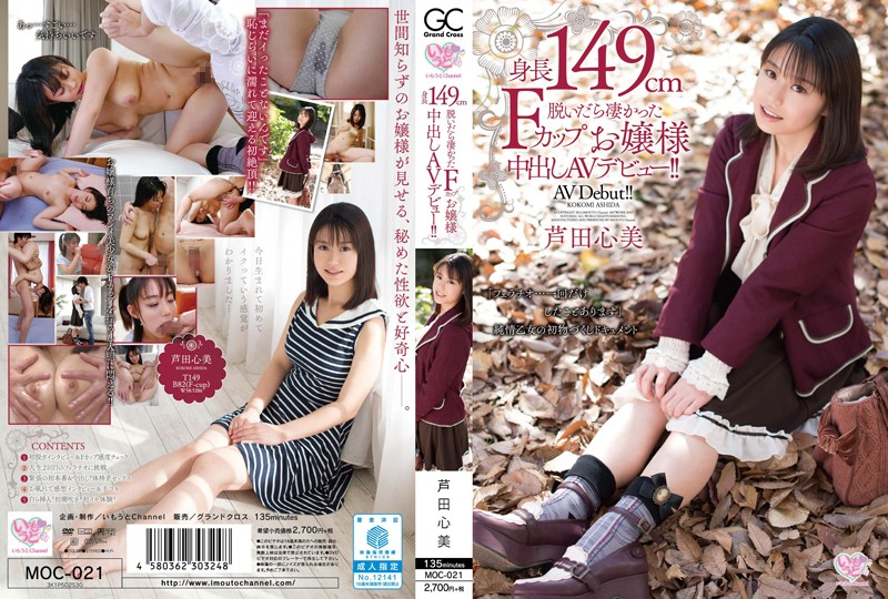 MOC-021 AV Debut Pies F Cup Princess And Was Awesome Once Take Off Height 149cm! ! Ashida Kokoro-bi