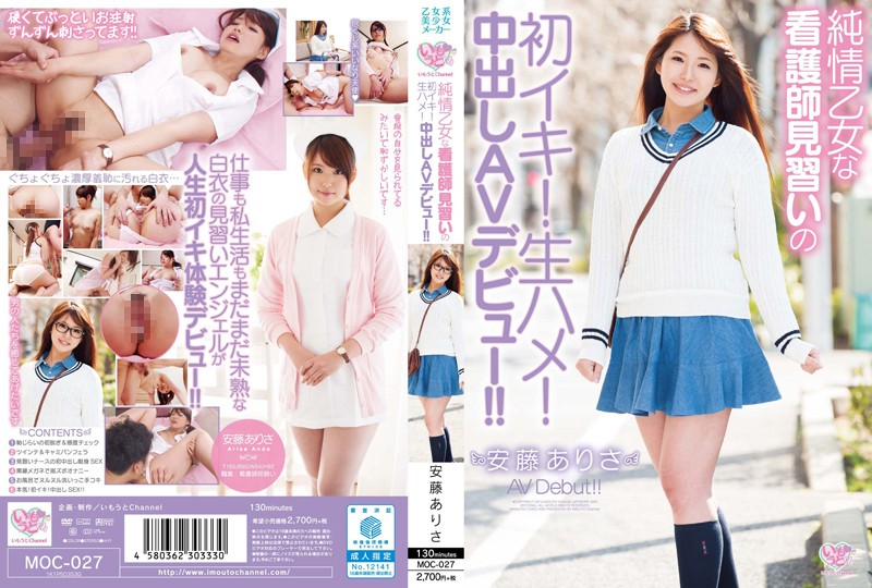 MOC-027 Naive Girl That First Breath Nurse Apprentice!Bareback!Pies AV Debut! ! Ando Arisa