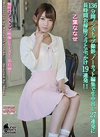 [KV-169] 136 Minutes Non-stop Shooting, Cleaning A Long Time To Cum 27 Volley In Uncut Edit Blow And Bukkake 19 Volley! ! Otoha Nanase