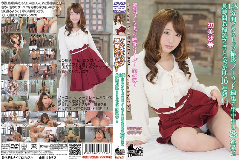 KV-175 148 Minutes Non-stop Shooting Cum 28 Volley In A Long Time Cleaning Blow And Topped 16 Barrage In Uncut Edit! ! HatsuMisa Nozomi