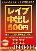 レイプ中出し500円