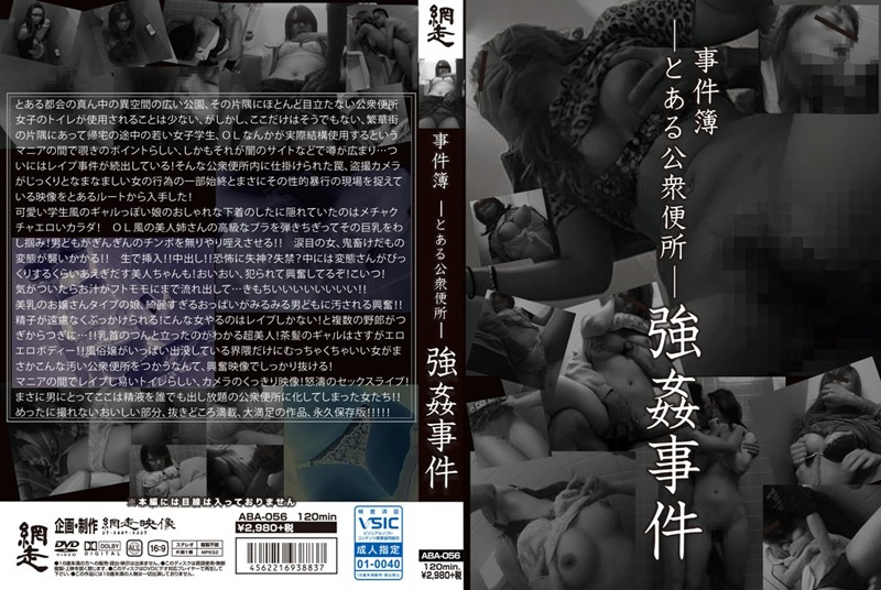 ABA-056 Case Files Phrase Public Toilet Rape