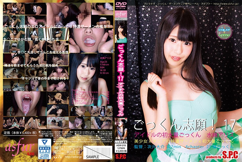 ASW-215 Cum Swallow!17 The First Mass Fountain Of Idol Mizushima Alice