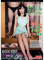 [ASW-223] MANIAC SEMEN Special Edition: Cum Swallowing Share House! Our Dicks Have Become Slaves To The Landlady. Maki Hoshikawa