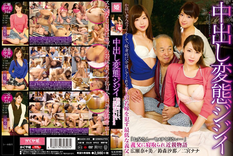 KAGH-005 Lecherous Father-In-Law Gives Creampies To Three Young Brides